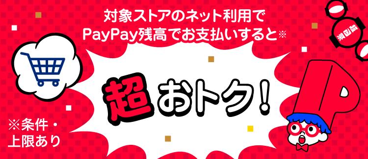 対象ストアのネット利用でPayPay残高でお支払いすると超おトク!