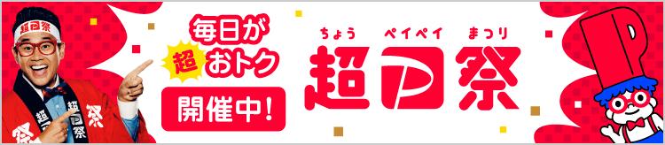毎日が超おトク 超PayPay祭 10/18スタート