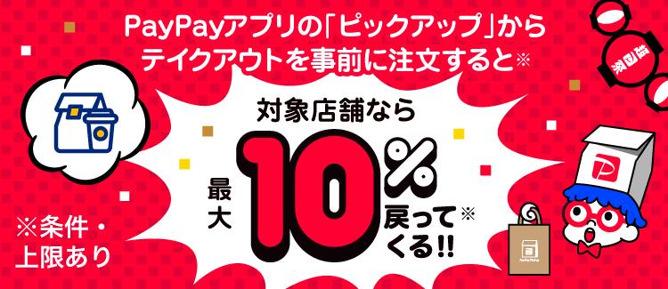 PayPayアプリの「ピックアップ」からテイクアウトを事前に注文すると対象店舗なら最大10%戻ってくる!!