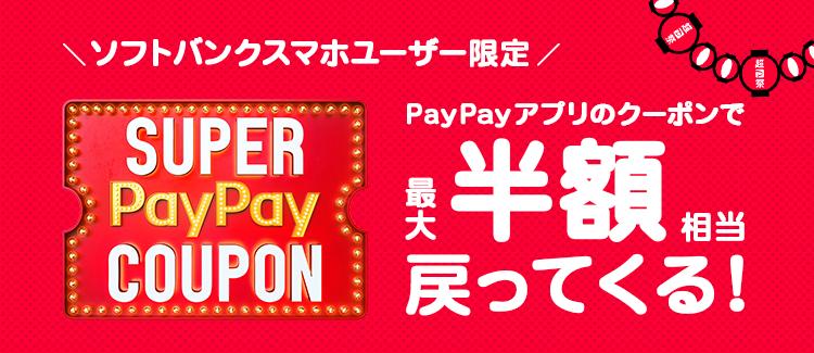 ソフトバンクスマホユーザー限定 PayPayアプリのクーポンで最大半額相当戻ってくる!