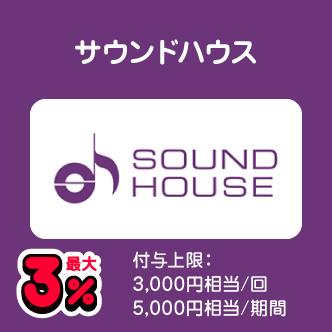 サウンドハウス 最大3% 付与上限:3,000円相当/回 5,000円相当/期間