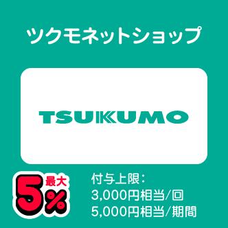 ツクモネットショップ 最大5% 付与上限:3,000円相当/回 5,000円相当/期間