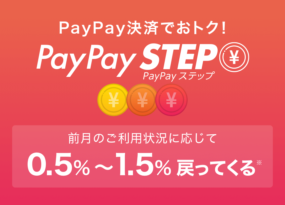 PayPay決済でおトク! PayPay STEP