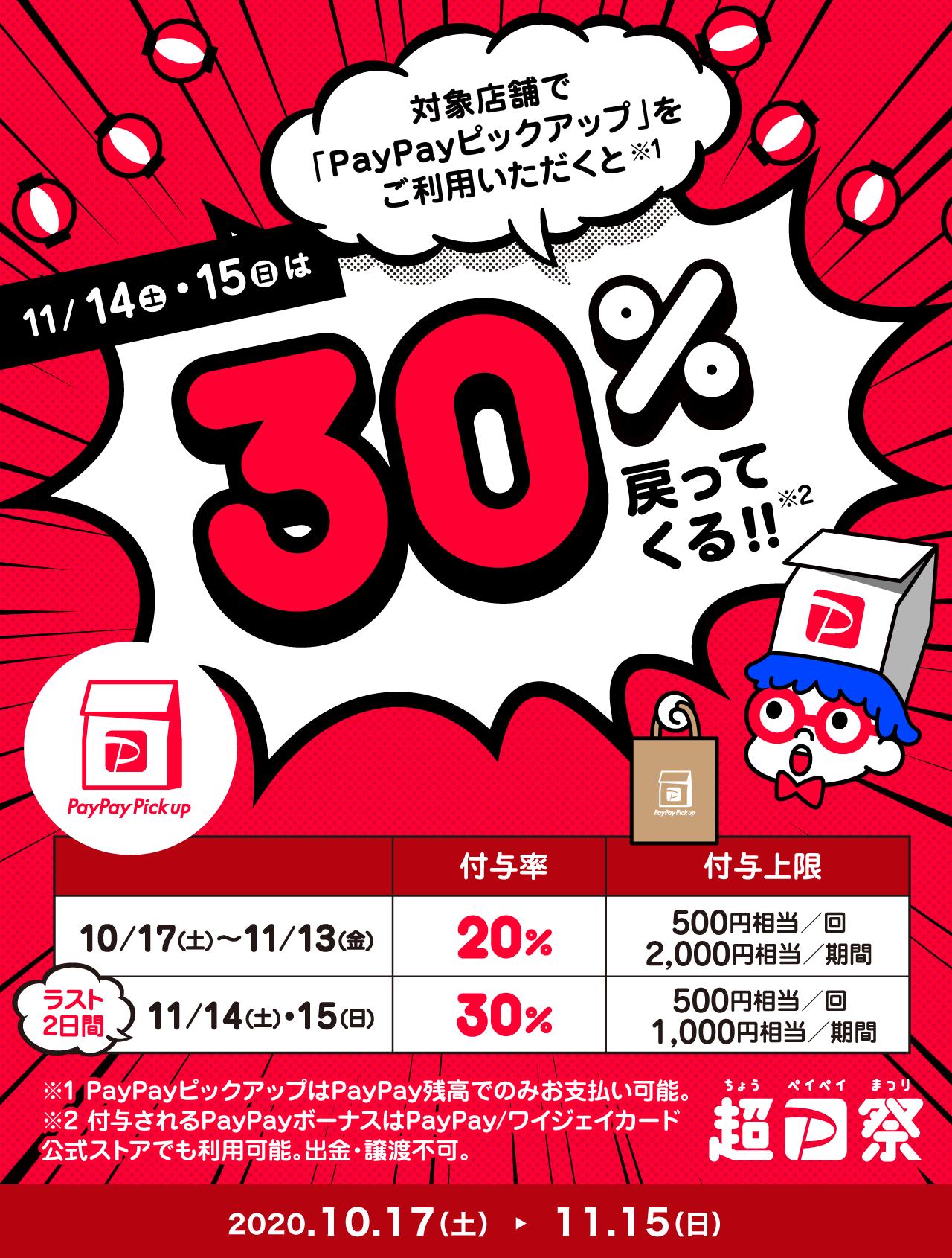対象店舗で「PayPayピックアップ」をご利用いただくと11/14・15は30%戻ってくる!!