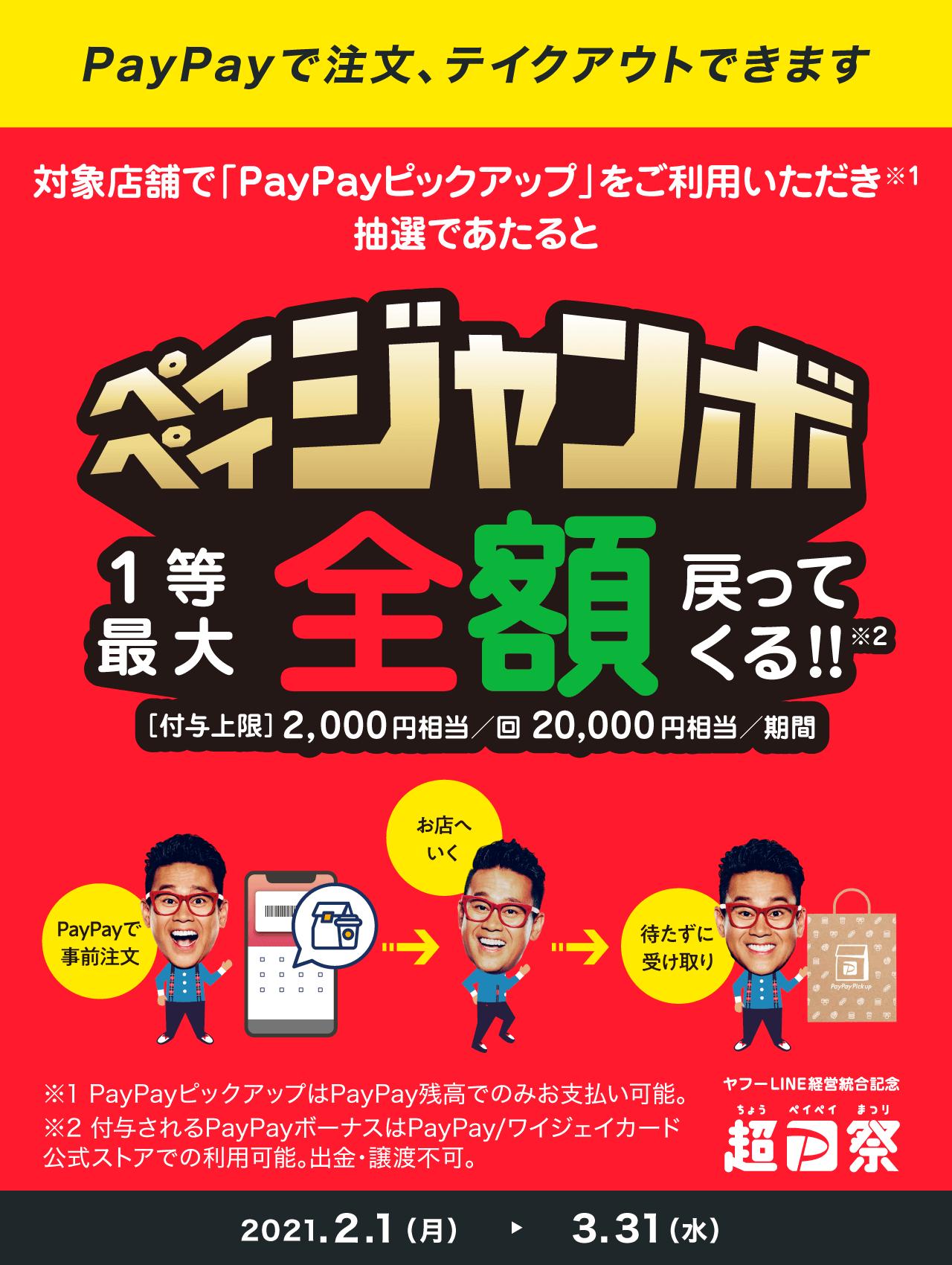 対象店舗で「PayPayピックアップ」をご利用いただき抽選であたるとペイペイジャンボ1等最大全額戻ってくる!!