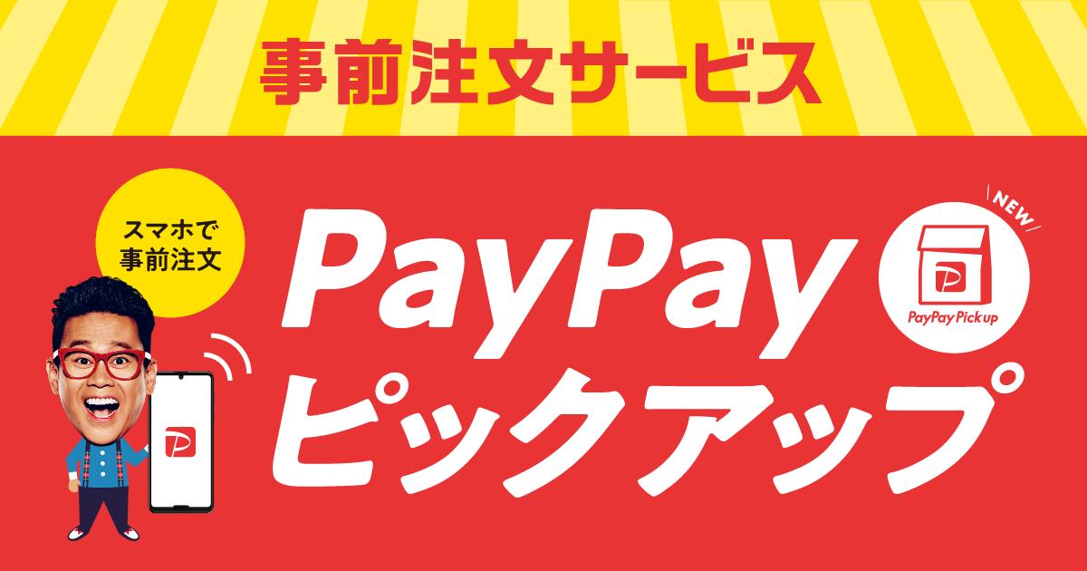 事前注文サービス スマホで事前注文 PayPayピックアップ