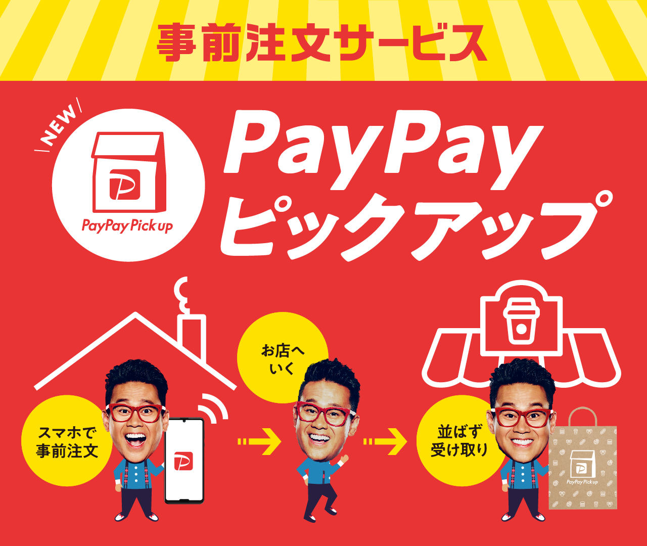 事前注文サービス PayPayピックアップ