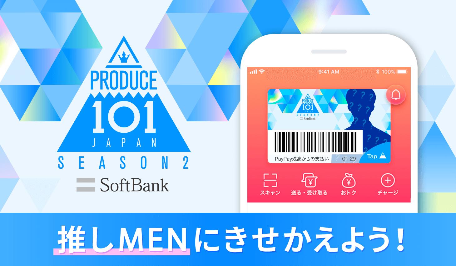 PRODUCE 101 JAPAN SEASON2 推しMENにきせかえよう!