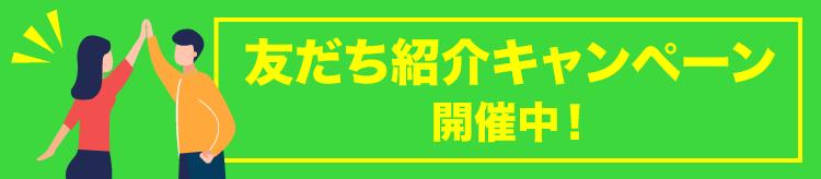 友達紹介キャンペーン開催中!