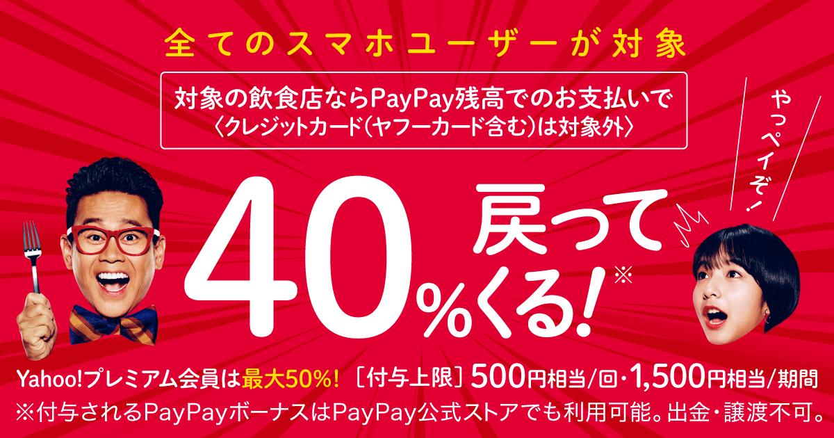 全てのスマホユーザーが対象 対象の飲食店ならPayPay残高でのお支払いで 40%戻ってくる!