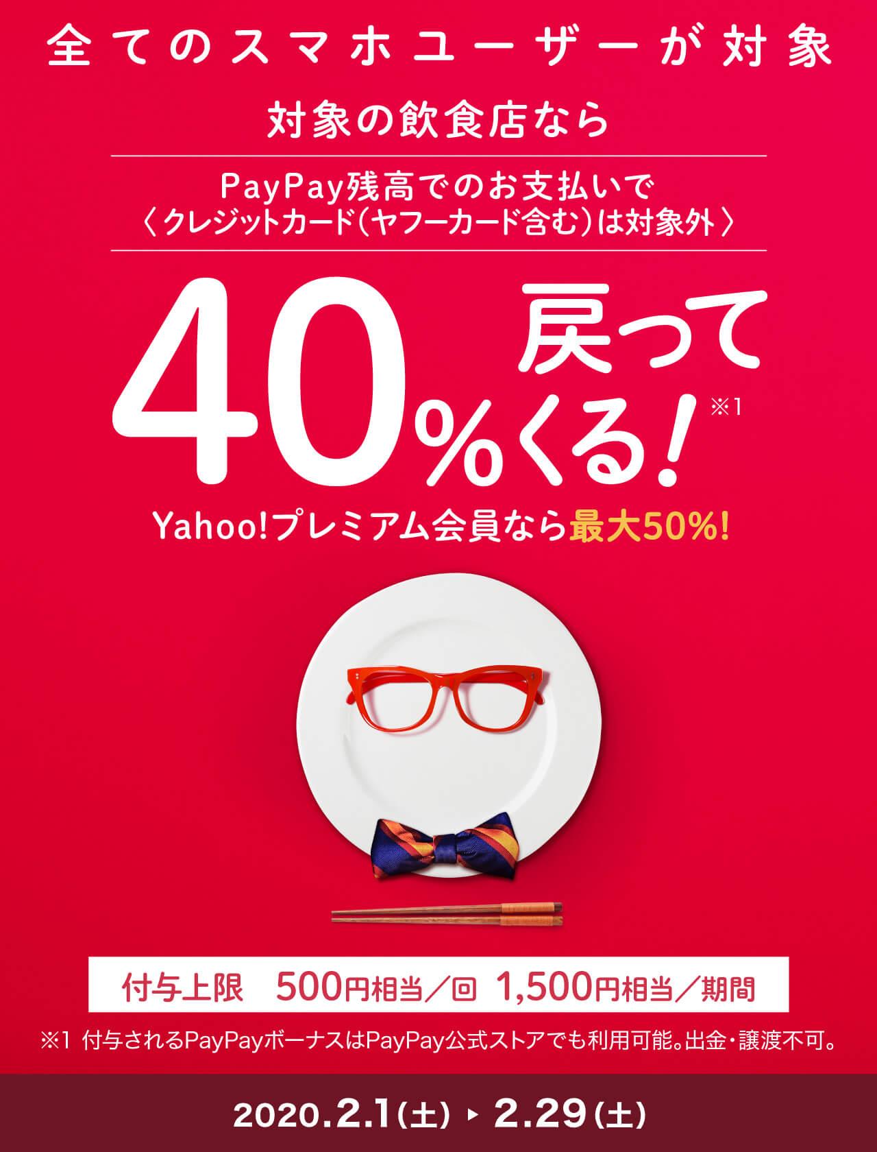 PayPay、2月の対象の飲食店で40%or50%還元キャンペーンは結構デカい?