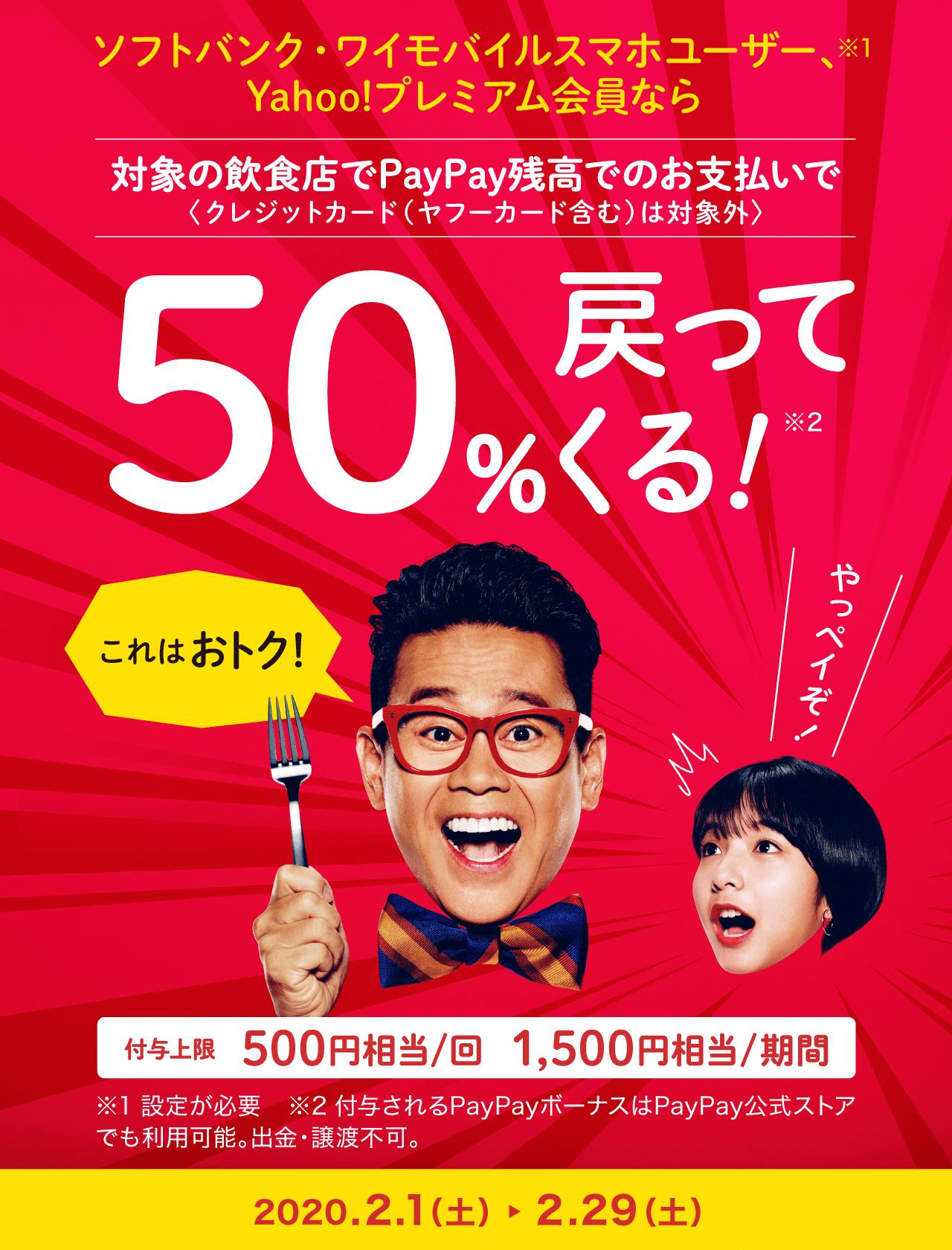 ソフトバンク・ワイモバイルスマホユーザー、Yahoo!プレミアム会員なら 対象の飲食店でPayPay残高でのお支払いで50%戻ってくる!