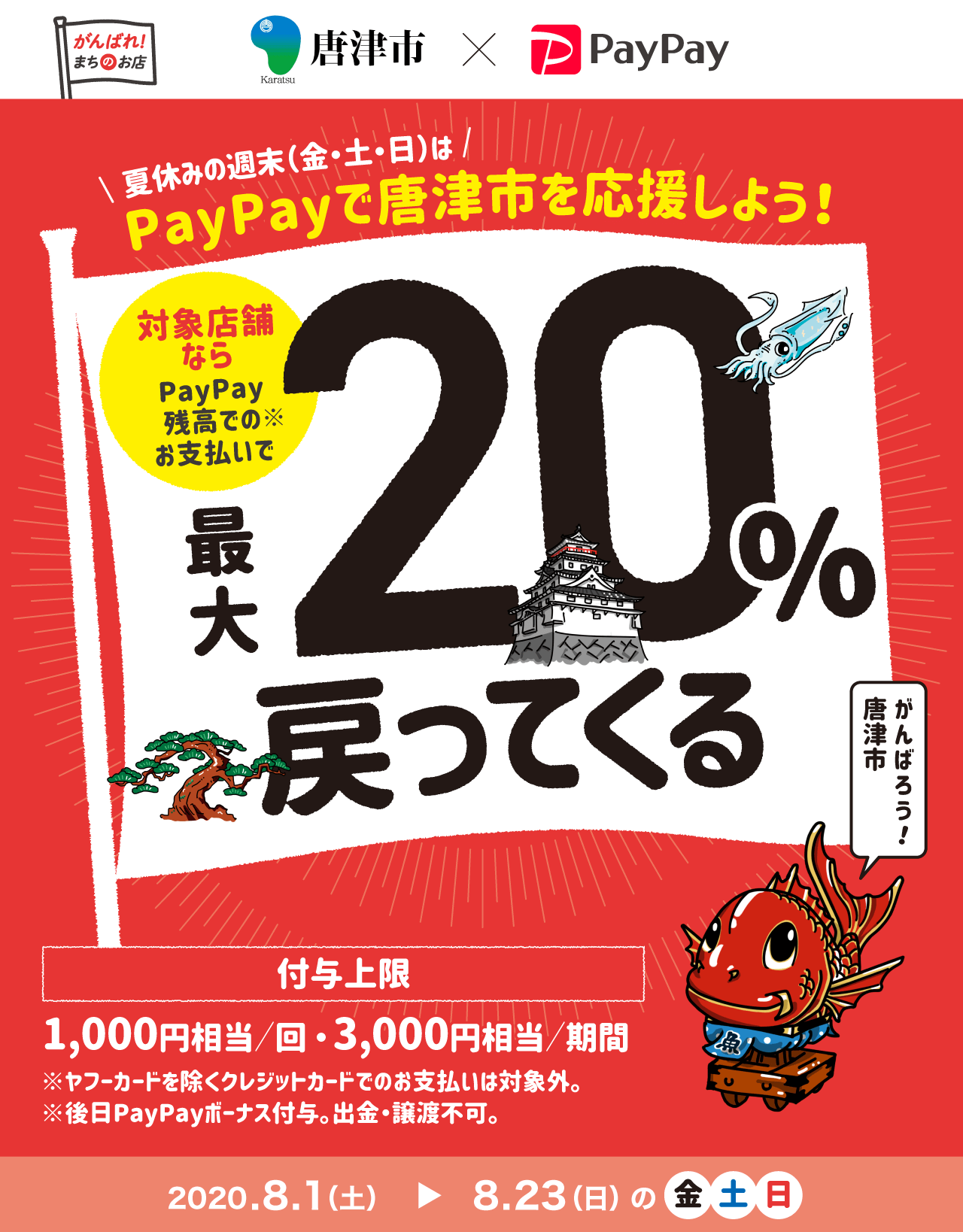 夏休みの週末(金・土・日)は PayPayで唐津市を応援しよう! 対象店舗ならPayPay残高でのお支払いで 最大20%戻ってくる
