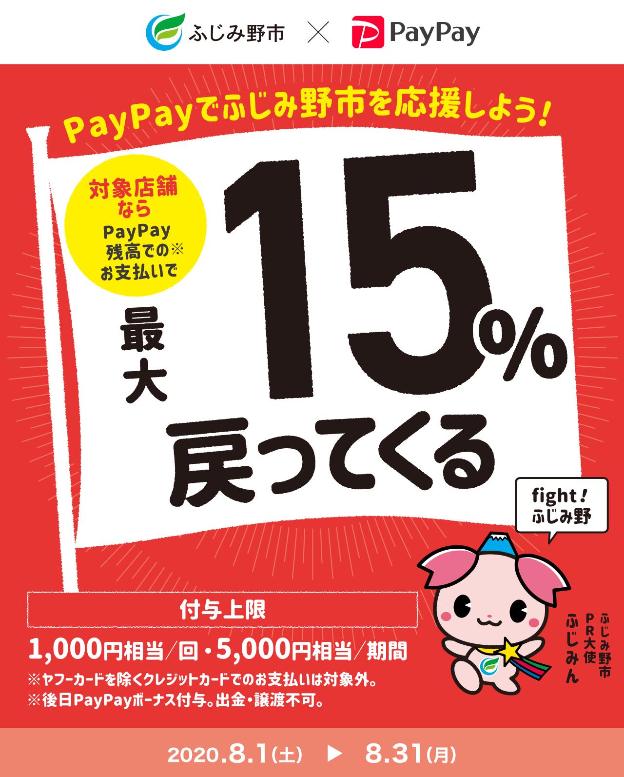 PayPayでふじみ野市を応援しよう! 対象店舗ならPayPay残高でのお支払いで 最大15%戻ってくる