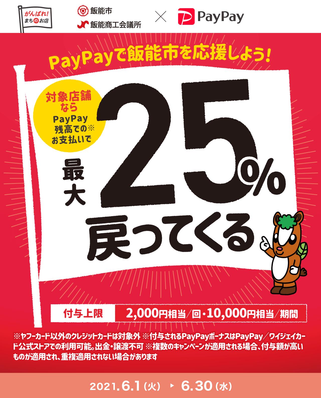 PayPayで飯能市を応援しよう!対象店舗ならPayPay残高でのお支払いで最大25%戻ってくる