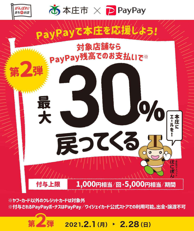 PayPayで本庄を応援しよう! 第2弾 対象店舗ならPayPay残高でのお支払いで最大30%戻ってくる