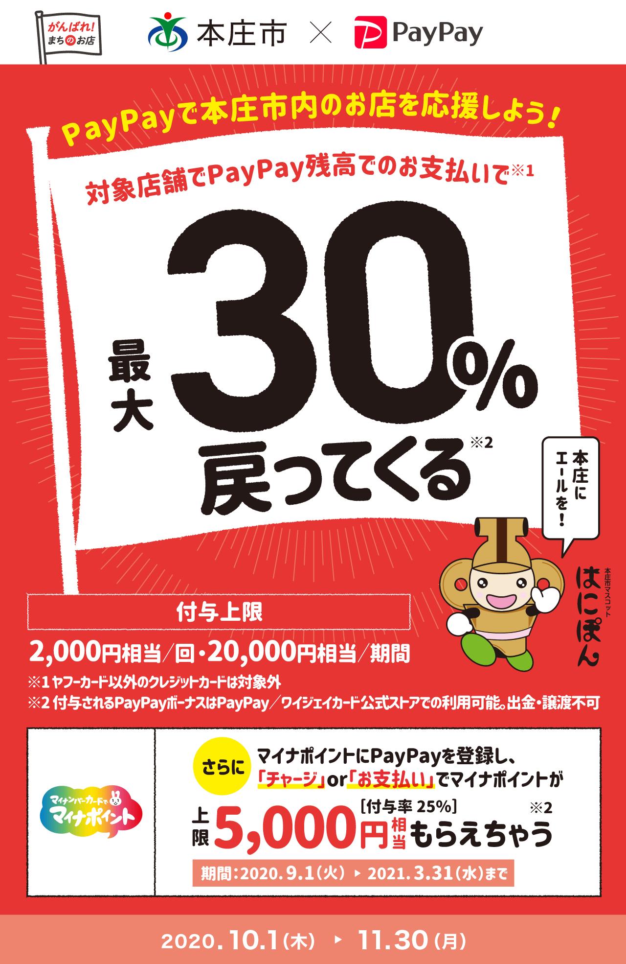 PayPayで本庄市内のお店を応援しよう! 対象店舗でPayPay残高でのお支払いで最大30%戻ってくる