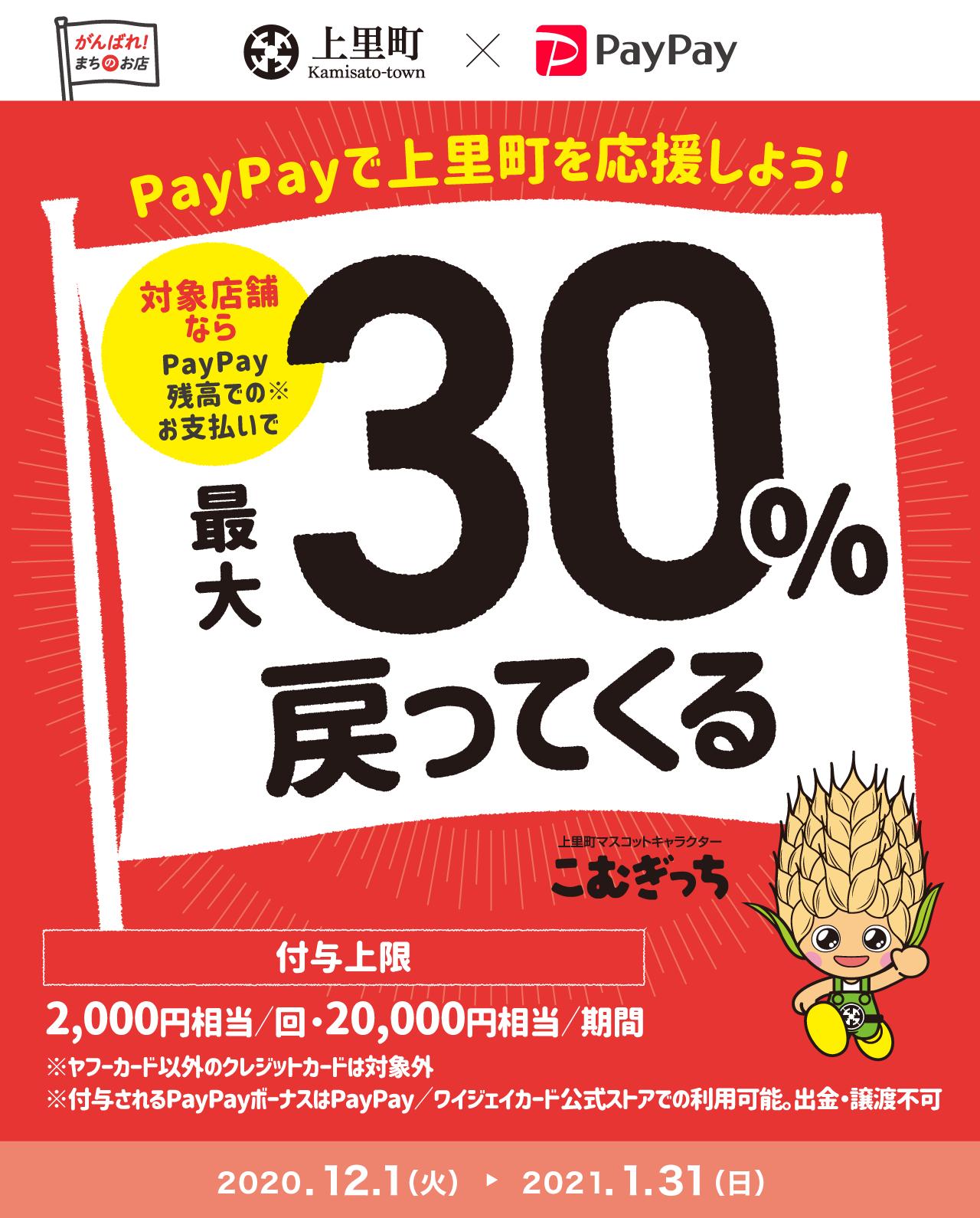 PayPayで上里町を応援しよう! 対象店舗ならPayPay残高でのお支払いで 最大30%戻ってくる