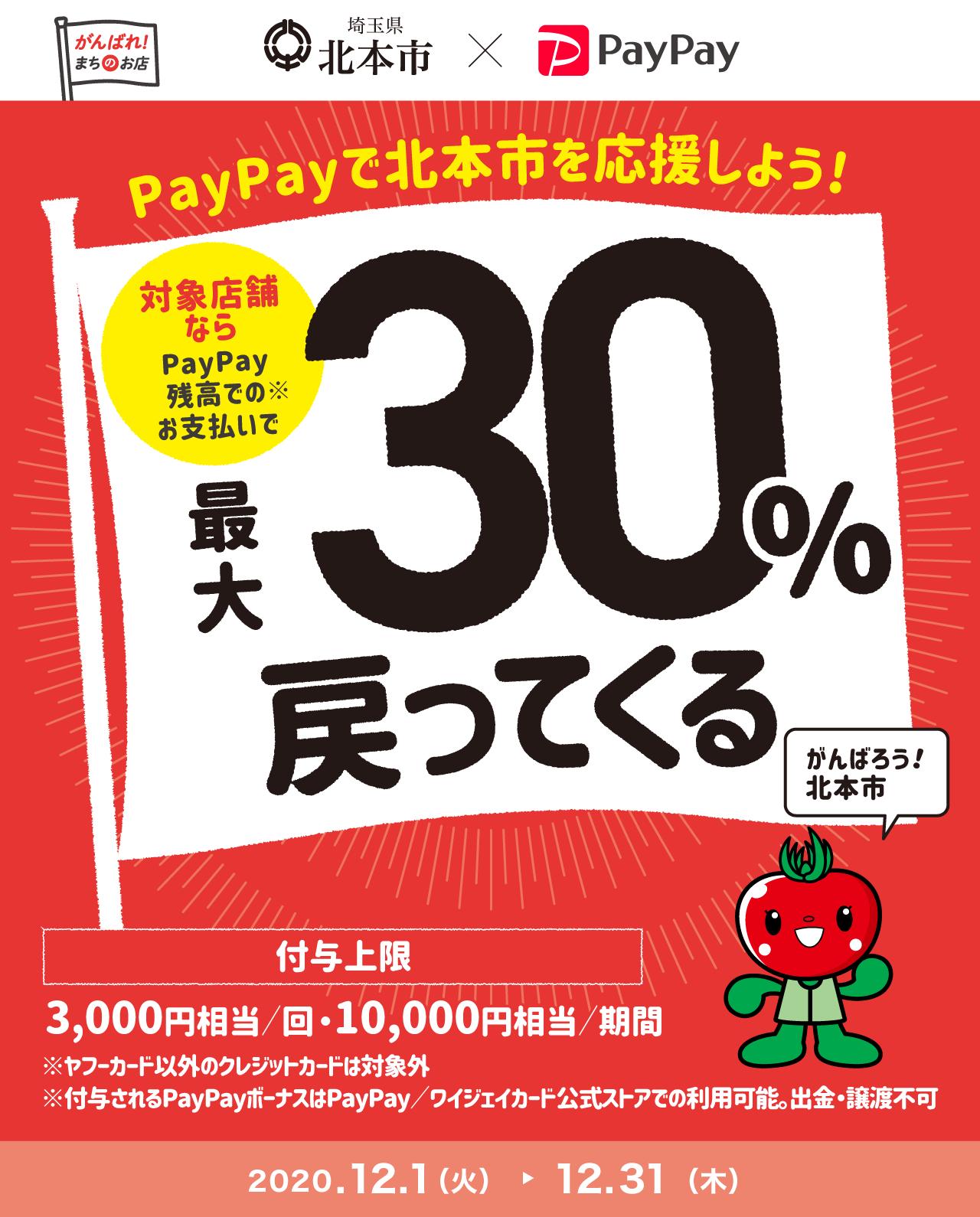 PayPayで北本市を応援しよう! 対象店舗ならPayPay残高でのお支払いで 最大30%戻ってくる
