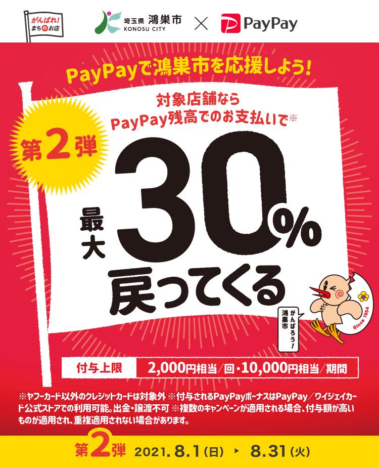 PayPayで鴻巣市を応援しよう!第2弾 対象店舗ならPayPay残高でのお支払いで最大30%戻ってくる