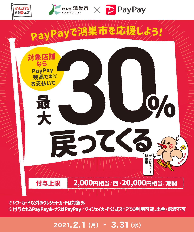 PayPayで鴻巣市を応援しよう! 対象店舗ならPayPay残高でのお支払いで 最大30%戻ってくる