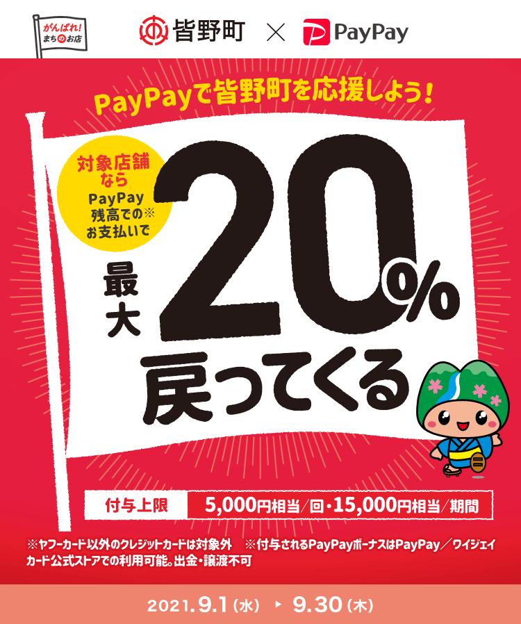PayPayで皆野町を応援しよう! 対象店舗ならPayPay残高でのお支払いで最大20%戻ってくる