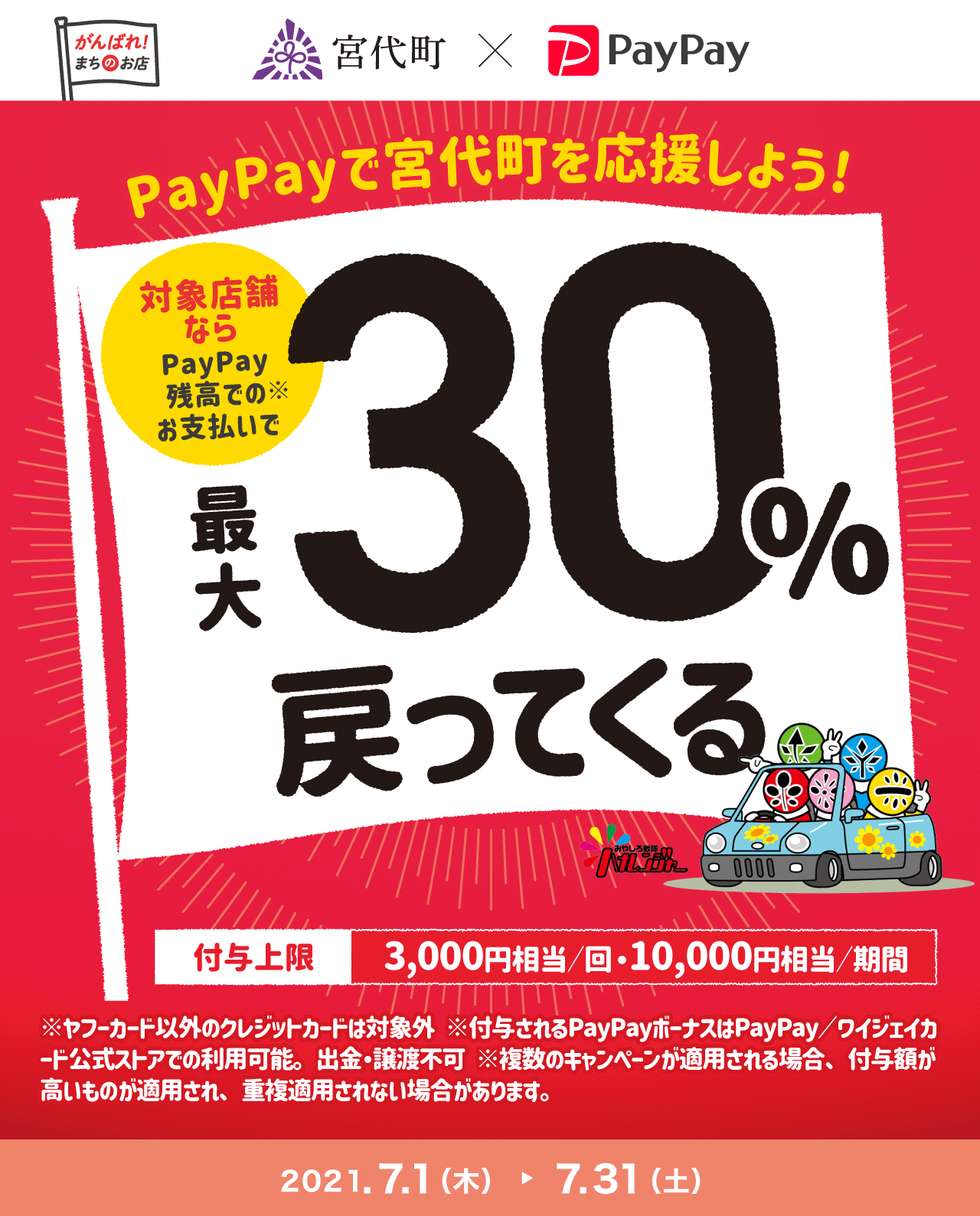 PayPayで宮代町を応援しよう!対象店舗ならPayPay残高でのお支払いで最大30%戻ってくる