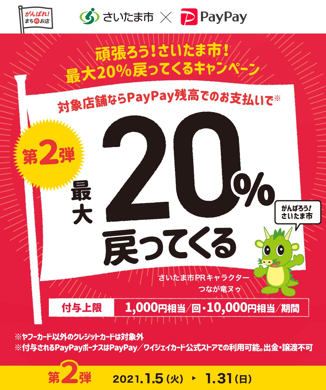 商品 がんばろ 券 埼玉 う
