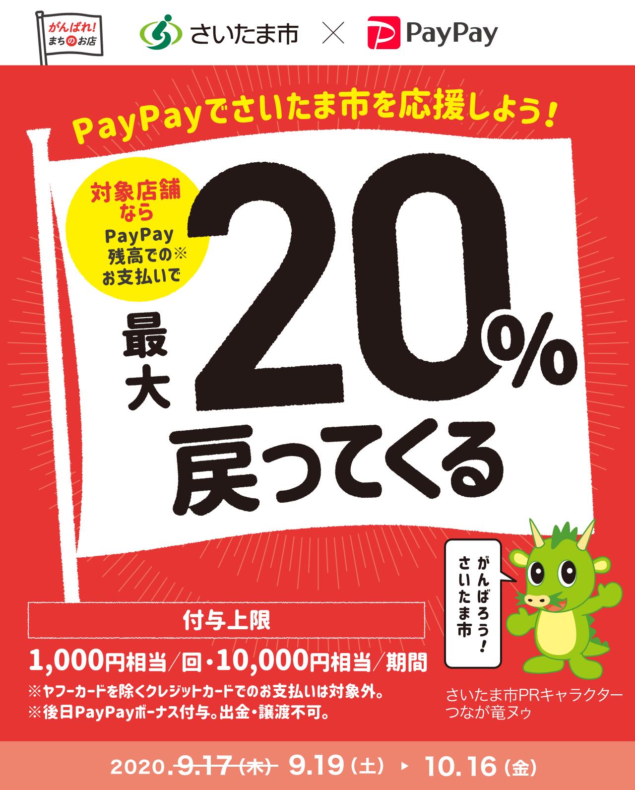 PayPayでさいたま市を応援しよう!対象店舗ならPayPay残高でのお支払いで最大20%戻ってくる