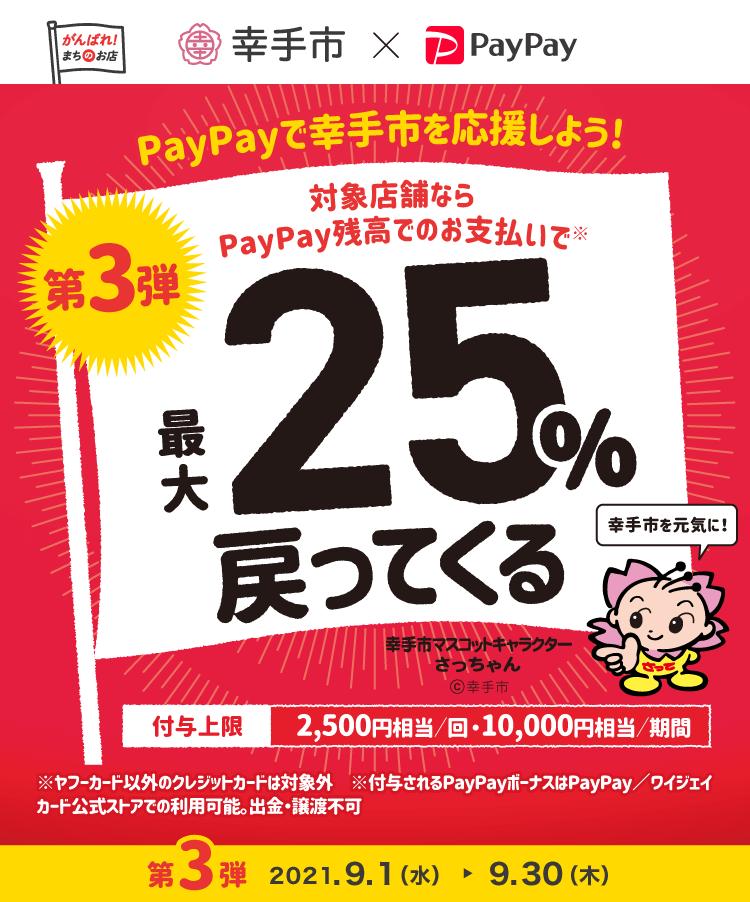 PayPayで幸手市を応援しよう! 第3弾 対象店舗ならPayPay残高でのお支払いで最大25%戻ってくる
