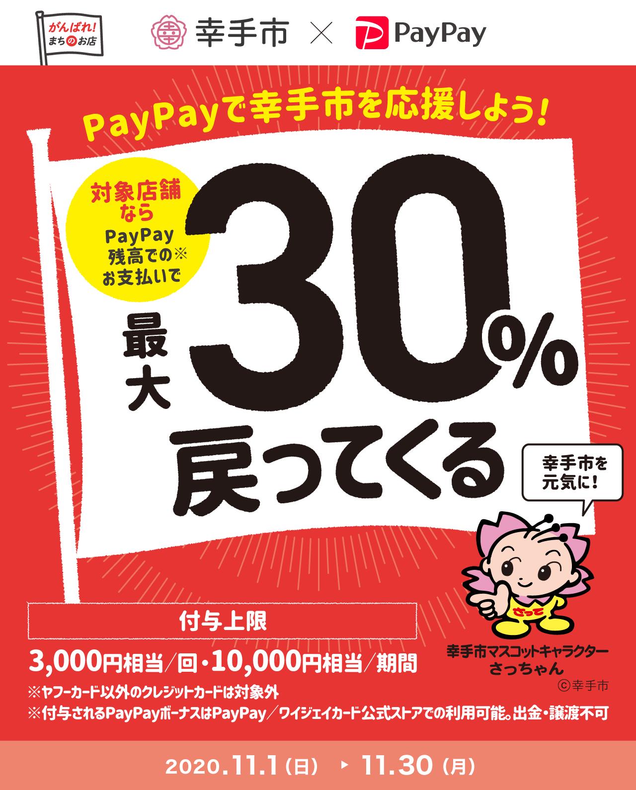 PayPayで幸手市を応援しよう! 対象店舗ならPayPay残高でのお支払いで最大30%戻ってくる