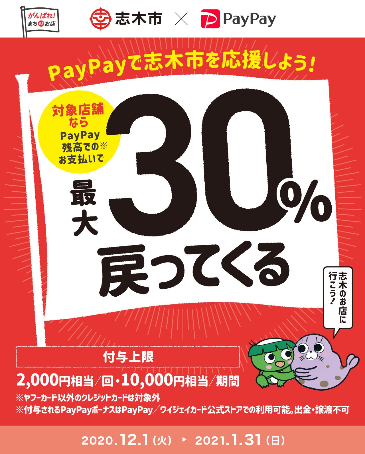 PayPayで志木市を応援しよう! 対象店舗ならPayPay残高でのお支払いで 最大30%戻ってくる