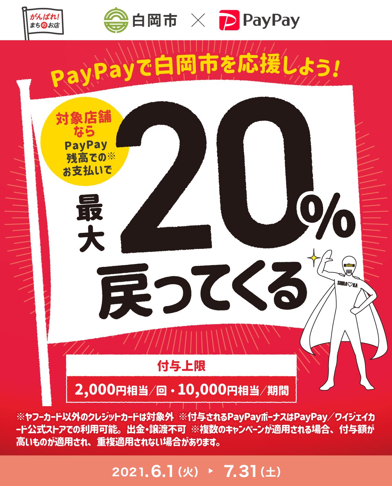 PayPayで白岡市を応援しよう! 対象店舗ならPayPay残高でのお支払いで最大20%戻ってくる