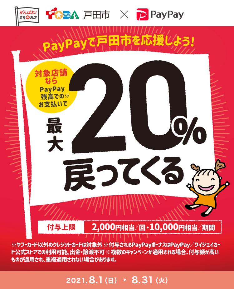 PayPayで戸田市を応援しよう! 対象店舗ならPayPay残高でのお支払いで最大20%戻ってくる