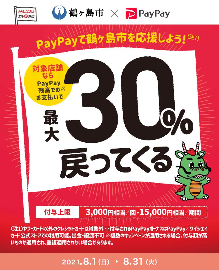 PayPayで鶴ヶ島市を応援しよう! 対象店舗ならPayPay残高でのお支払いで最大30%戻ってくる