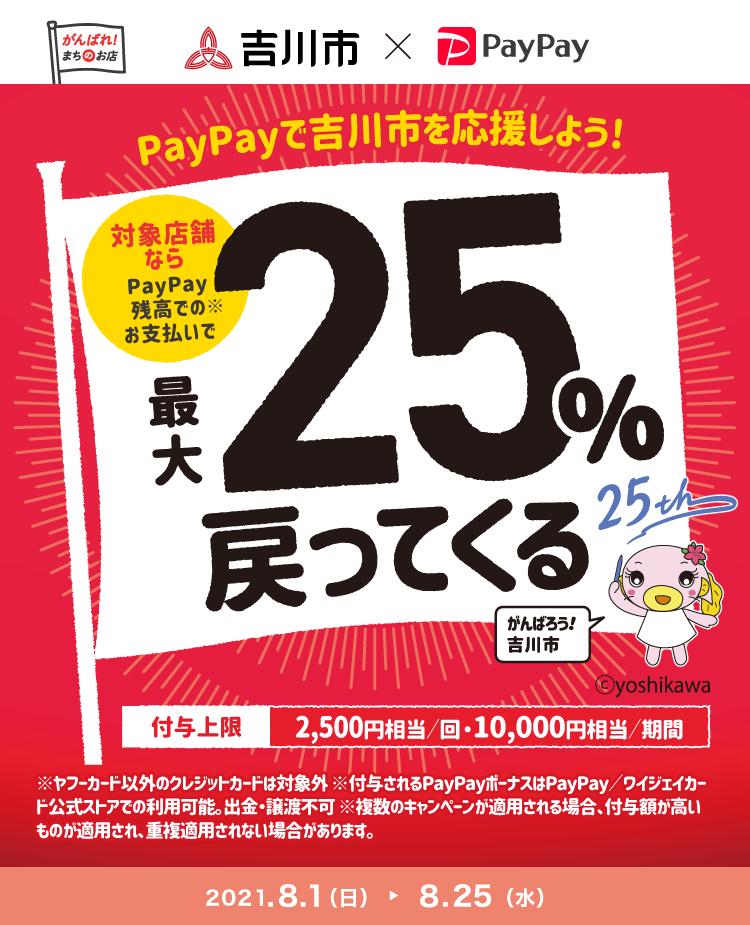 PayPayで吉川市を応援しよう!対象店舗ならPayPay残高でのお支払いで最大25%戻ってくる