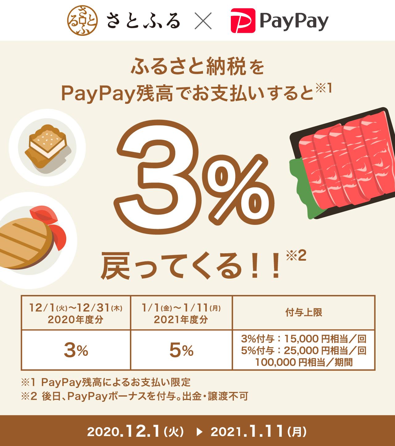 ふるさと納税をPayPay残高でお支払いすると3%戻ってくる!!