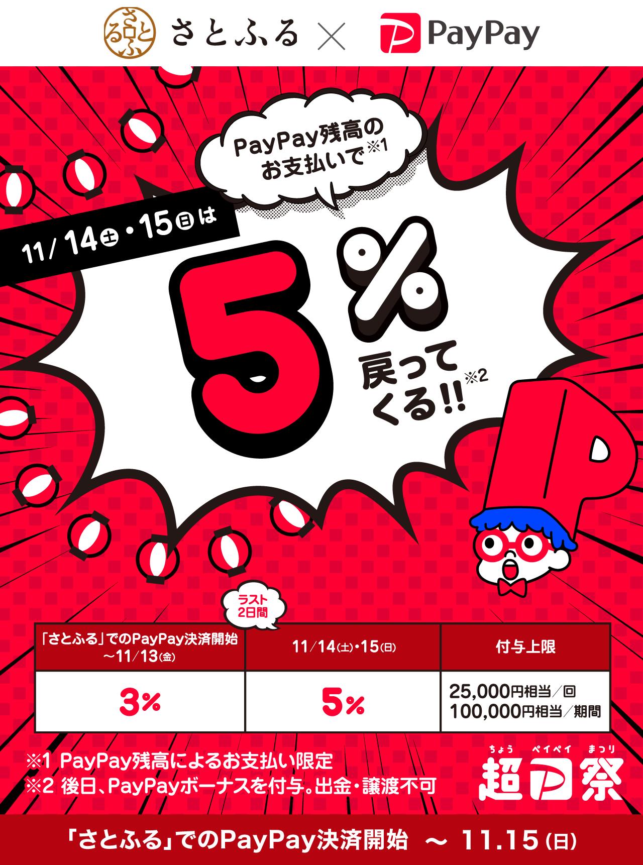 11/14(土)・15(日)はPayPay残高のお支払いで5%戻ってくる!!