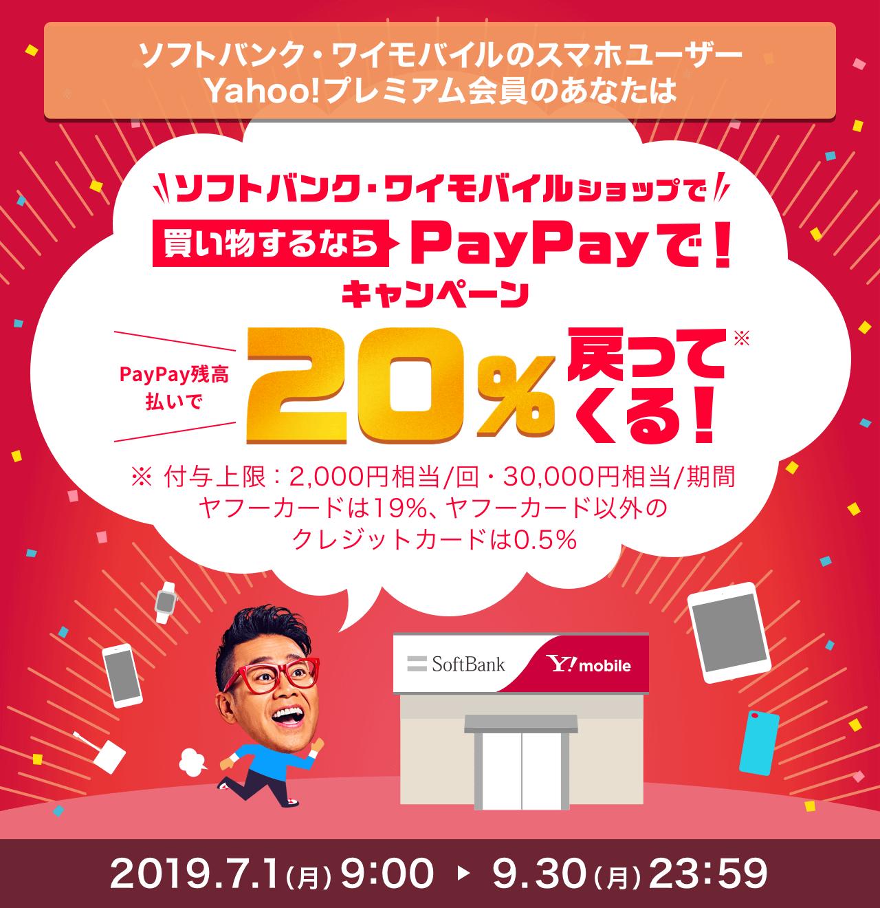 ソフトバンク・ワイモバイルのスマホユーザーのあなたは ソフトバンク・ワイモバイルショップで買い物するならPayPayで! キャンペーン PayPay残高払いで20%戻ってくる!