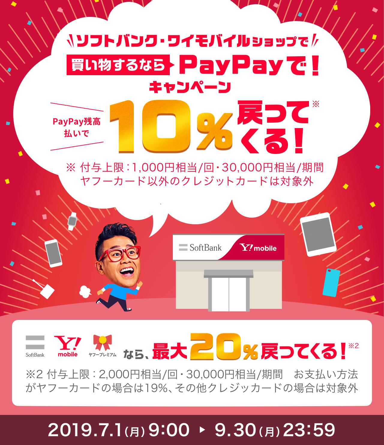 ソフトバンク・ワイモバイルのスマホユーザーのあなたは ソフトバンク・ワイモバイルショップで買い物するならPayPayで! キャンペーン PayPay残高払いで10%戻ってくる!