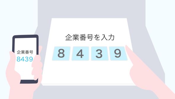 セブン銀行ATM_番号を入力
