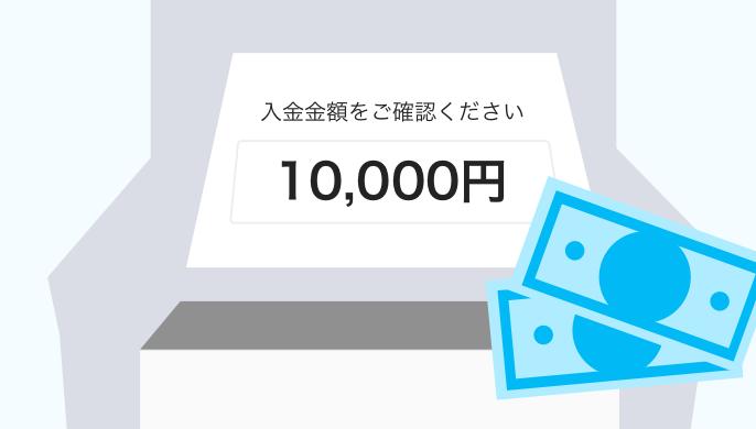 セブン銀行ATM_金額を入力
