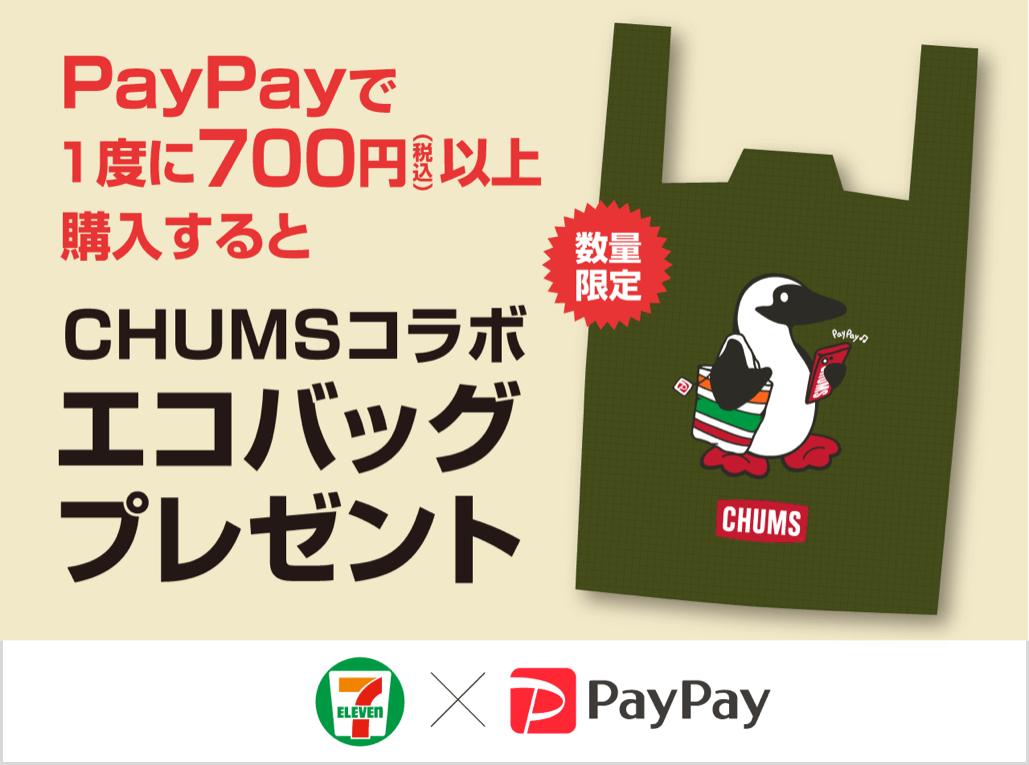 PayPayで1度に700円(税込)以上購入するとCHUMSコラボエコバッグプレゼント