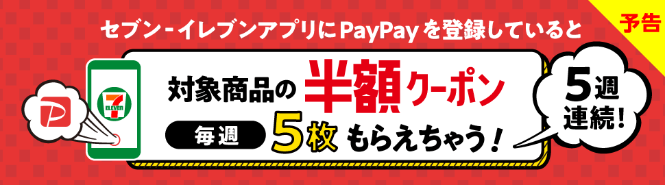 セブン-イレブンアプリにPayPayを登録していると 毎週半額クーポン5枚もらえちゃう 5週連続!