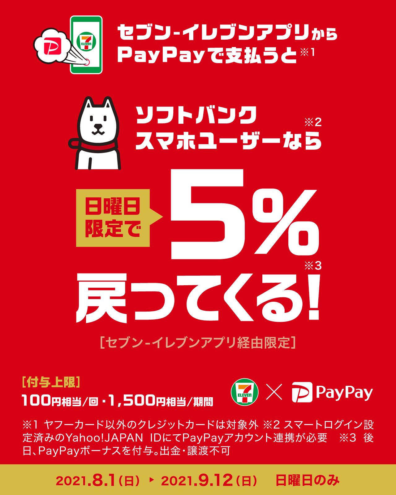 セブン-イレブンアプリからPayPayで支払うとソフトバンクスマホユーザーなら日曜日限定で5%戻ってくる!