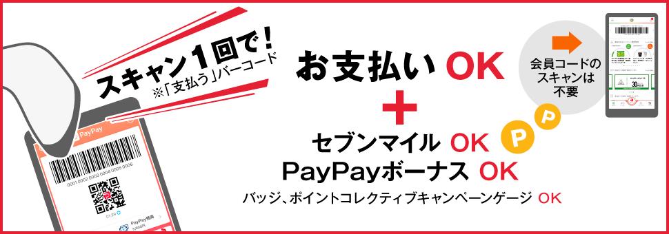 スキャン1回で!お支払いOK+セブンマイルOK PayPayボーナスOK バッジ、ポイントコレクティブキャンペーンゲージOK