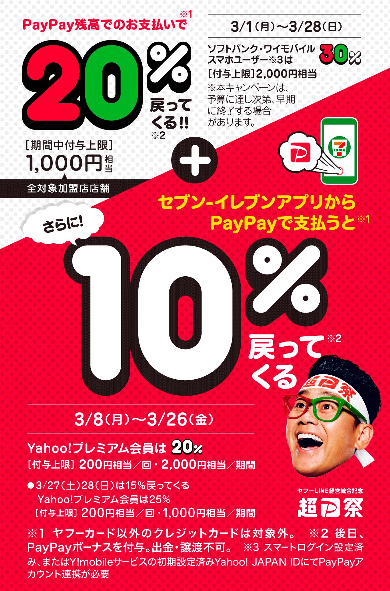 PayPay残高でのお支払いで20%戻ってくる!! + セブン-イレブンアプリからPayPayで支払うと10%戻ってくる!!
