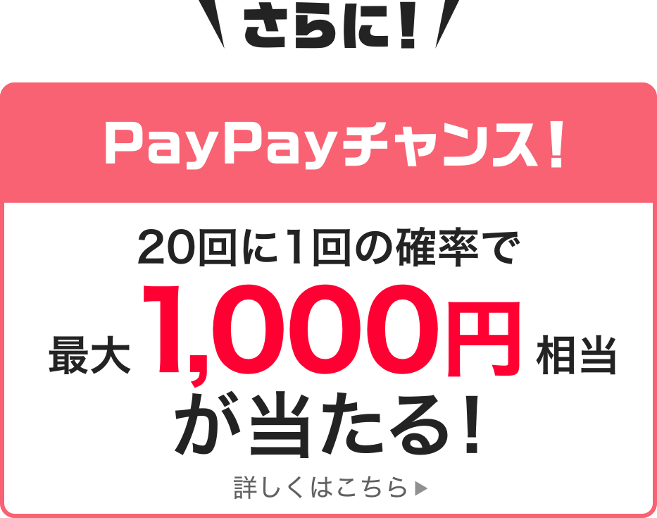 PayPayチャンス!