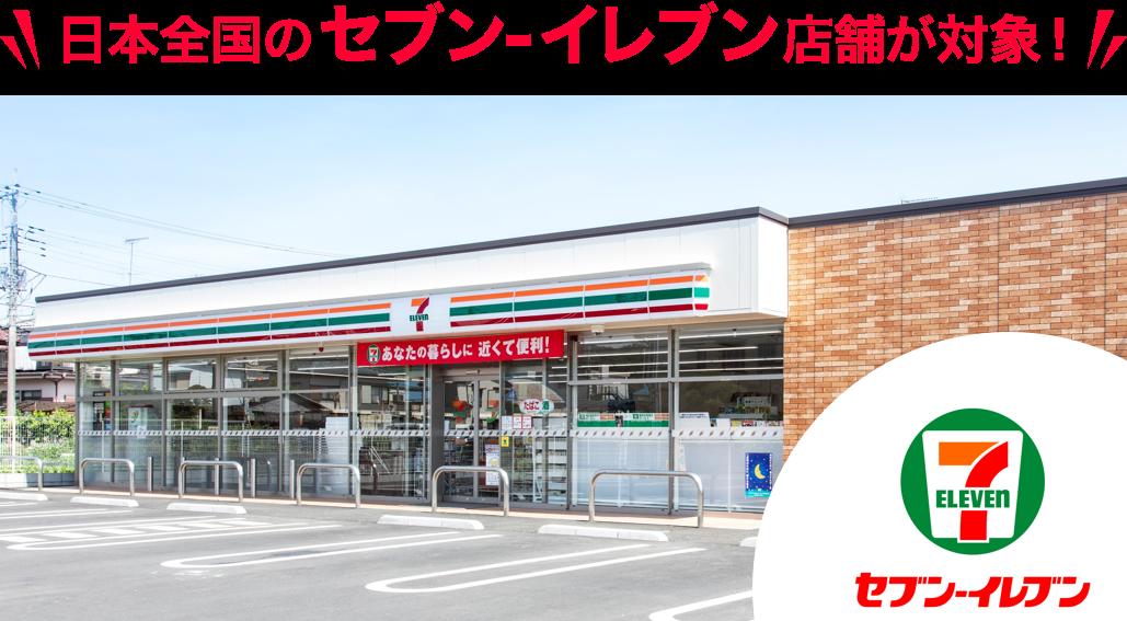 日本全国のセブン-イレブン店舗が対象!