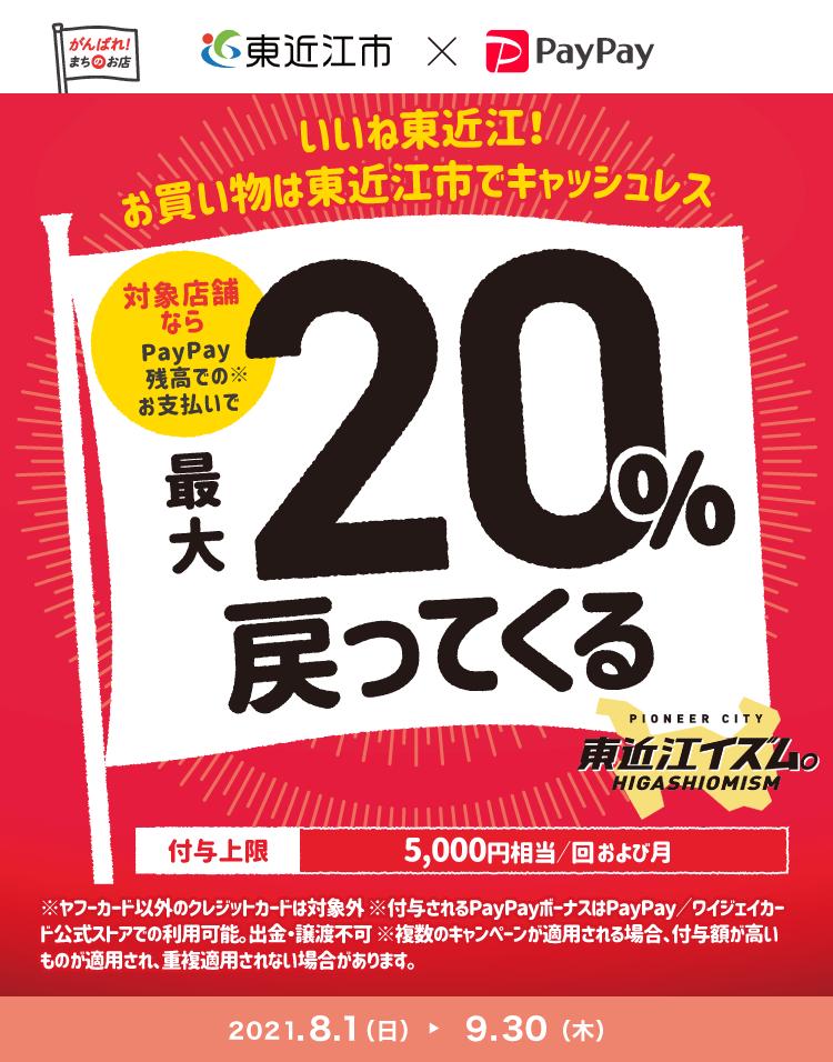 いいね東近江!お買い物は東近江市でキャッシュレス 対象店舗ならPayPay残高でのお支払いで最大20%戻ってくる